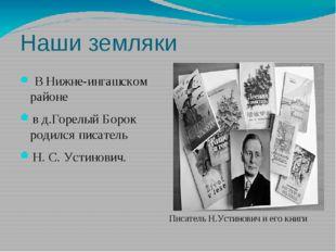 Наши земляки В Нижне-ингашском районе в д.Горелый Борок родился писатель Н.