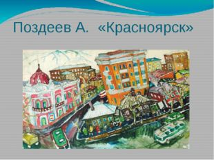 Поздеев А. «Красноярск»