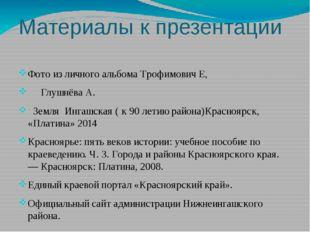 Материалы к презентации Фото из личного альбома Трофимович Е, Глушнёва А. Зем