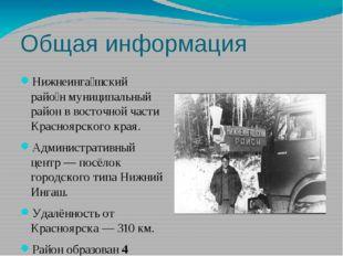 Общая информация Нижнеинга́шский райо́н муниципальный район в восточной части
