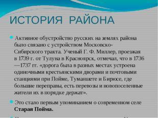 ИСТОРИЯ РАЙОНА Активное обустройство русских наземлях района было связано с