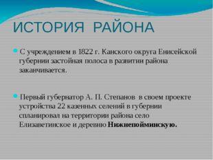 ИСТОРИЯ РАЙОНА Сучреждением в1822г. Канского округа Енисейской губернии за