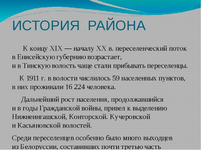 ИСТОРИЯ РАЙОНА Кконцу XIX— началу ХХв. переселенческий поток вЕнисейскую...