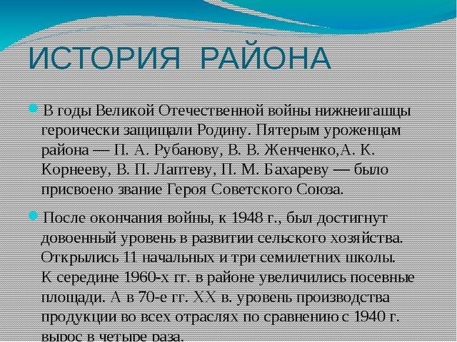 ИСТОРИЯ РАЙОНА Вгоды Великой Отечественной войны нижнеигашцы героически защи...