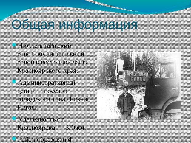 Общая информация Нижнеинга́шский райо́н муниципальный район в восточной части...