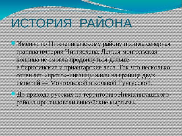ИСТОРИЯ РАЙОНА Именно поНижнеингашскому району прошла северная граница импер...