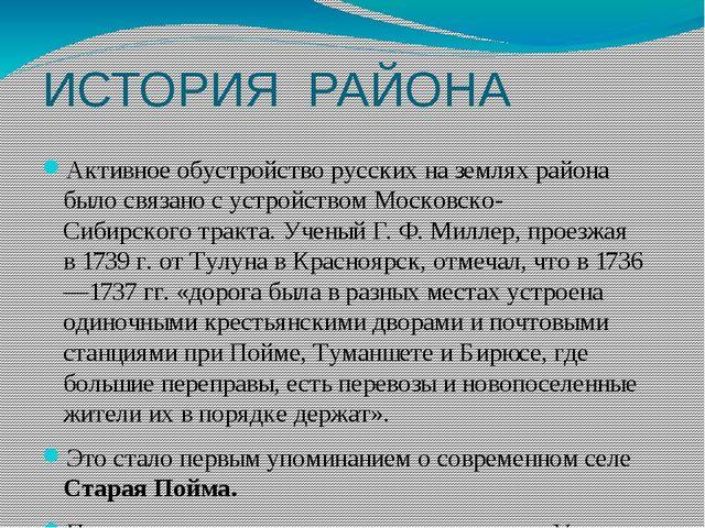 ИСТОРИЯ РАЙОНА Активное обустройство русских наземлях района было связано с...