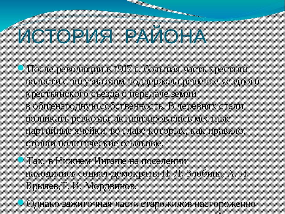 ИСТОРИЯ РАЙОНА После революции в1917г. большая часть крестьян волости сэнт...