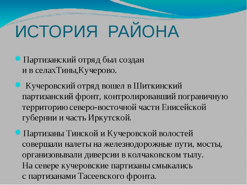 ИСТОРИЯ РАЙОНА Партизанский отряд был создан ивселахТины,Кучерово. Кучеровс...