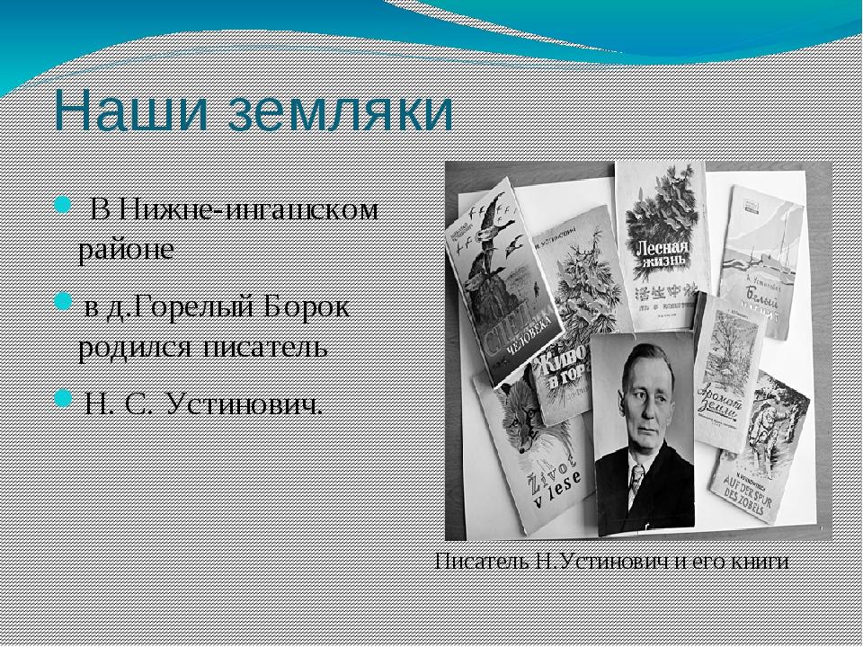Наши земляки В Нижне-ингашском районе в д.Горелый Борок родился писатель Н....
