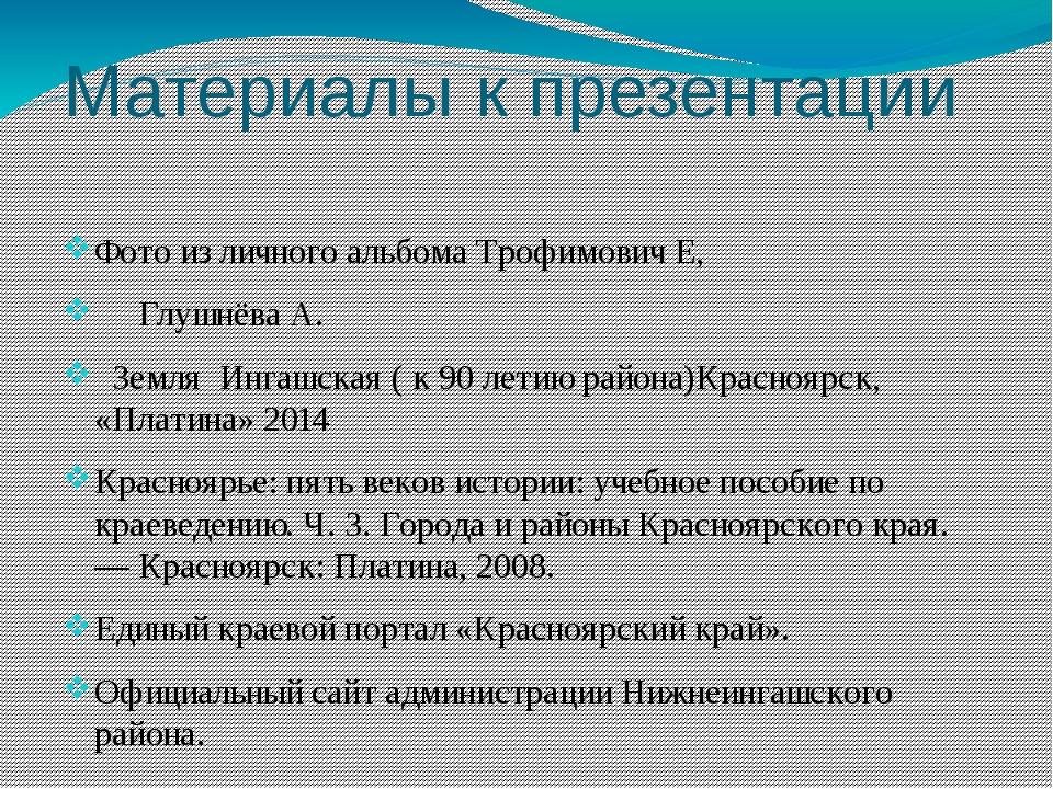 Материалы к презентации Фото из личного альбома Трофимович Е, Глушнёва А. Зем...