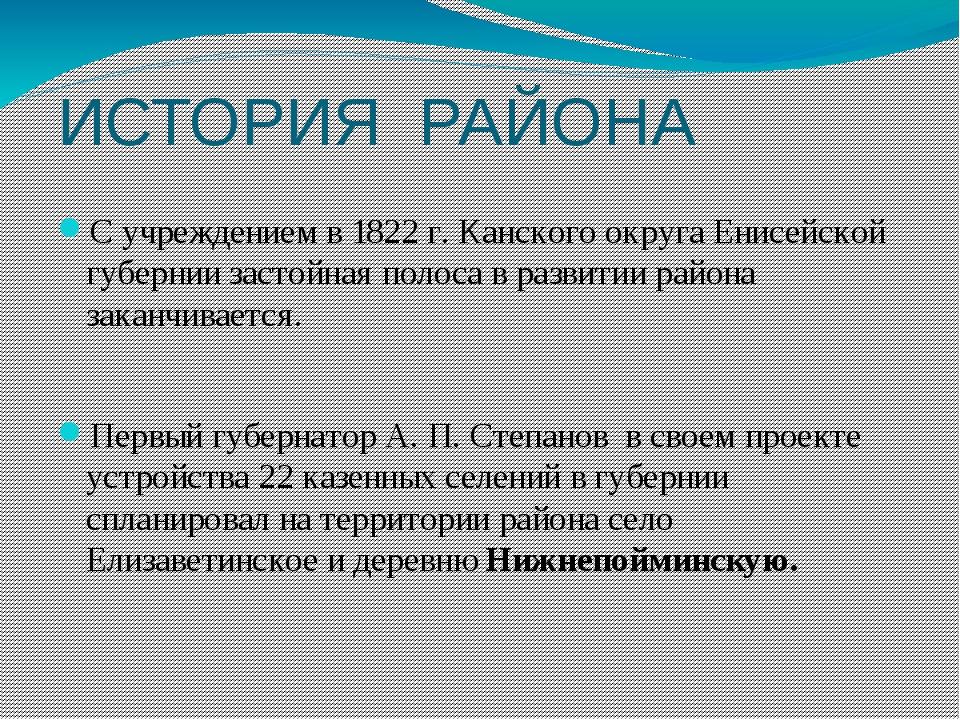 ИСТОРИЯ РАЙОНА Сучреждением в1822г. Канского округа Енисейской губернии за...