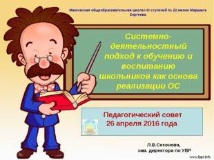 Системно-деятельностный подход к обучению и воспитанию школьников как основа