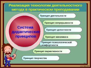 Реализация технологии деятельностного метода в практическом преподавании Прин