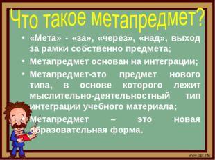 «Мета» - «за», «через», «над», выход за рамки собственно предмета; Метапредме