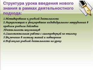 Структура урока введения нового знания в рамках деятельностного подхода: 1.Мо