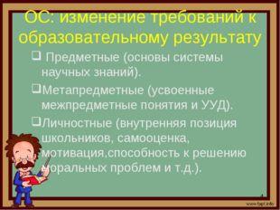 ОС: изменение требований к образовательному результату * Предметные (основы с