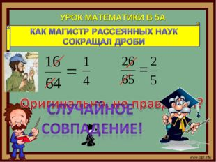 УРОК МАТЕМАТИКИ В 5А