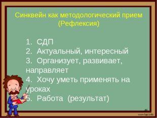 Синквейн как методологический прием (Рефлексия) * 1. СДП 2. Актуальный, инте