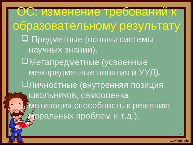 ОС: изменение требований к образовательному результату * Предметные (основы с...