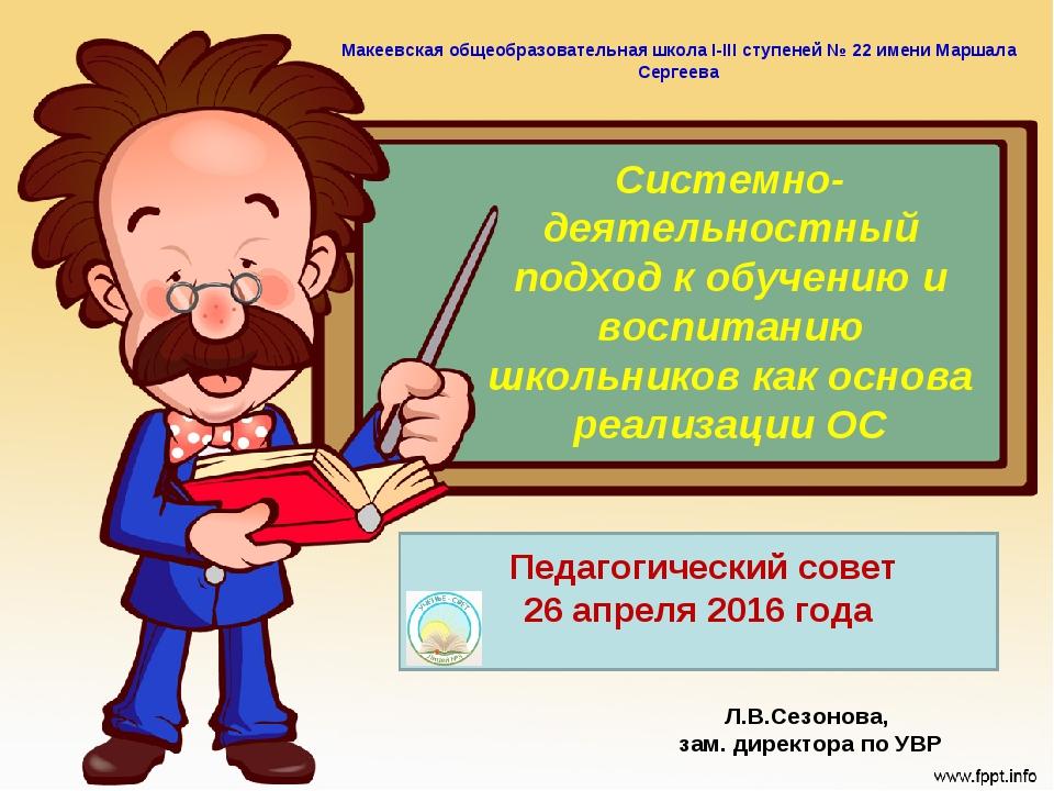Системно-деятельностный подход к обучению и воспитанию школьников как основа...