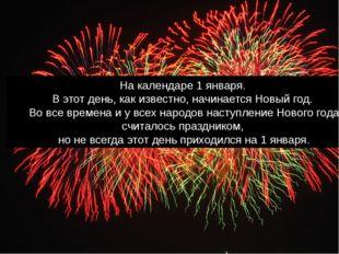 На календаре 1 января. В этот день, как известно, начинается Новый год. Во