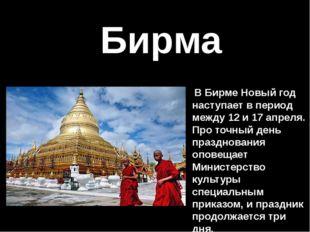 В Бирме Новый год наступает в период между 12 и 17 апреля. Про точный день