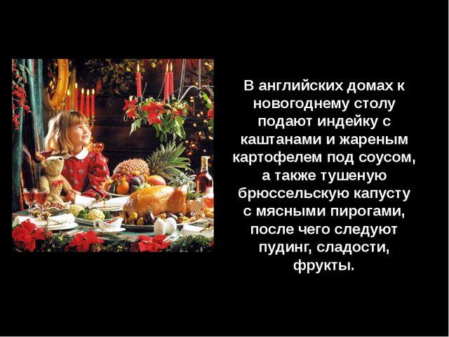 В английских домах к новогоднему столу подают индейку с каштанами и жареным к...