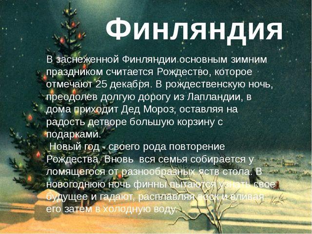 В заснеженной Финляндии основным зимним праздником считается Рождество, котор...