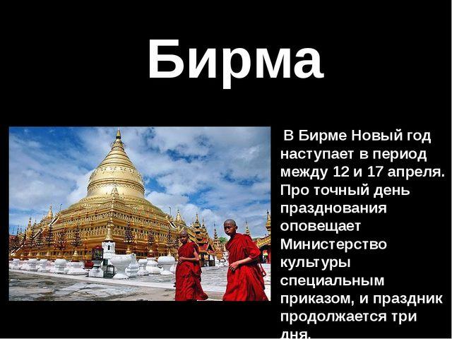 В Бирме Новый год наступает в период между 12 и 17 апреля. Про точный день...