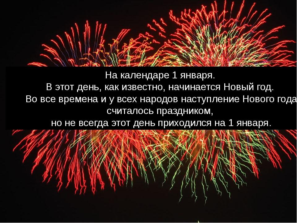 На календаре 1 января. В этот день, как известно, начинается Новый год. Во...