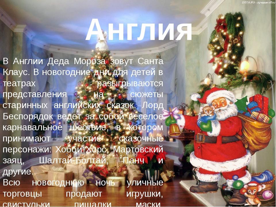 В Англии Деда Мороза зовут Санта Клаус. В новогодние дни для детей в театрах...