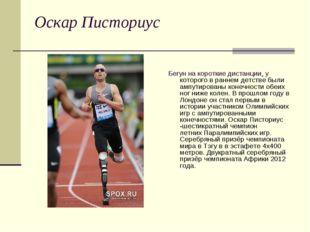 Оскар Писториус Бегун на короткие дистанции, у которого в раннем детстве были