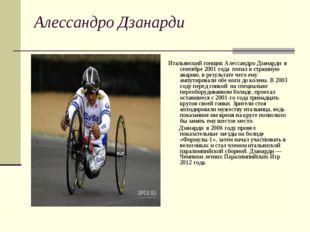 Алессандро Дзанарди Итальянский гонщикАлессандро Дзанарди в сентябре 2001
