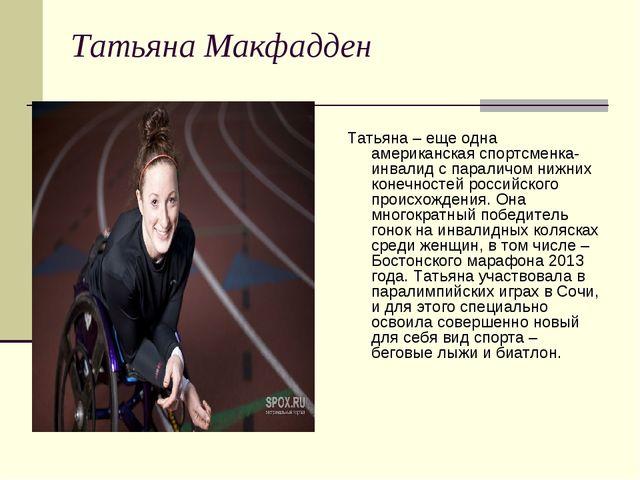Татьяна Макфадден Татьяна – еще одна американская спортсменка-инвалид с пара...
