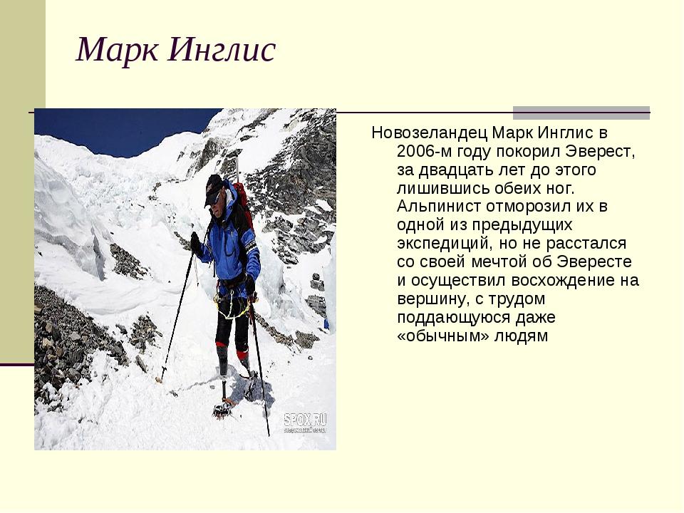 Марк Инглис Новозеландец Марк Инглис в 2006-м годупокорил Эверест, за двадца...