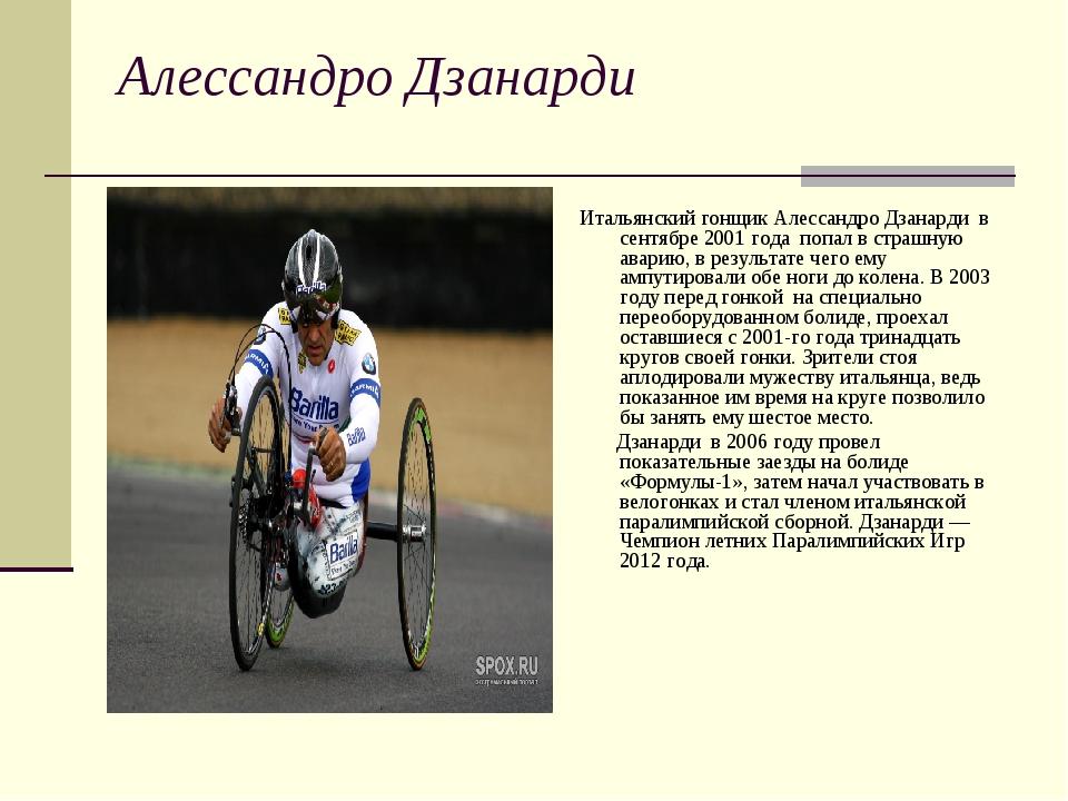 Алессандро Дзанарди Итальянский гонщикАлессандро Дзанарди в сентябре 2001...