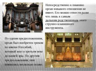 По одним предположениям, орган был изобретен греком по имени Ктесибий, которы