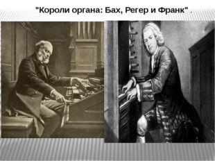 """""""Короли органа: Бах, Регер и Франк"""" ."""