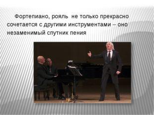 Фортепиано, рояль не только прекрасно сочетается с другими инструментами – он