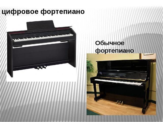 цифровое фортепиано Обычное фортепиано