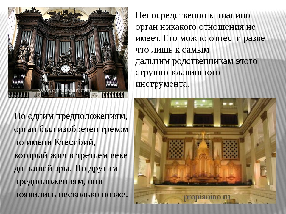 По одним предположениям, орган был изобретен греком по имени Ктесибий, которы...