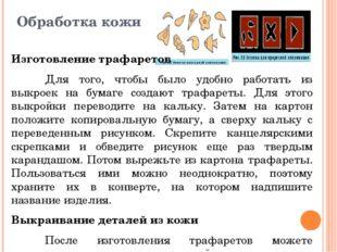 ЛИТЕРАТУРА: Ананина Т.В., Левина Е.В. Многоликая кожа. – М.: Гамма, 1992. Ря