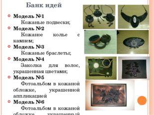 Выбор материалов и инструментов Бумага для выкроек; Карандаш; Кожа; Ножницы;