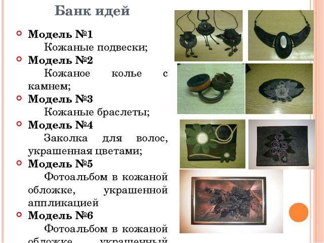 Выбор материалов и инструментов Бумага для выкроек; Карандаш; Кожа; Ножницы;...