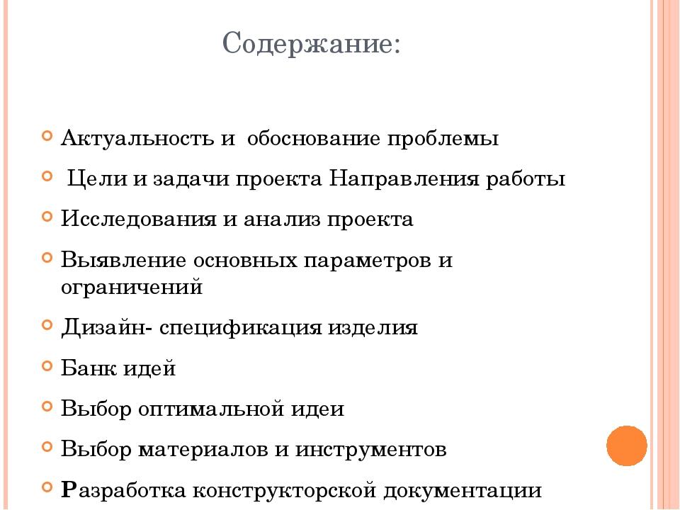 Исследования и анализ проекта История художественной обработки кожи История...