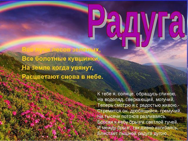 К тебе я, солнце, обращусь спиною, На водопад, сверкающий, могучий, Теперь см...
