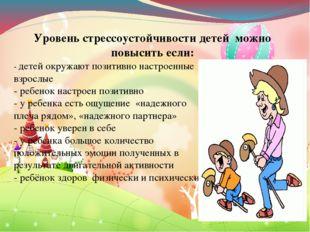 Уровень стрессоустойчивости детей можно повысить если: - детей окружают пози