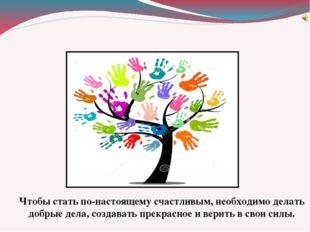 Рефлексия «Дерево Радости» Чтобы стать по-настоящему счастливым, необходимо д