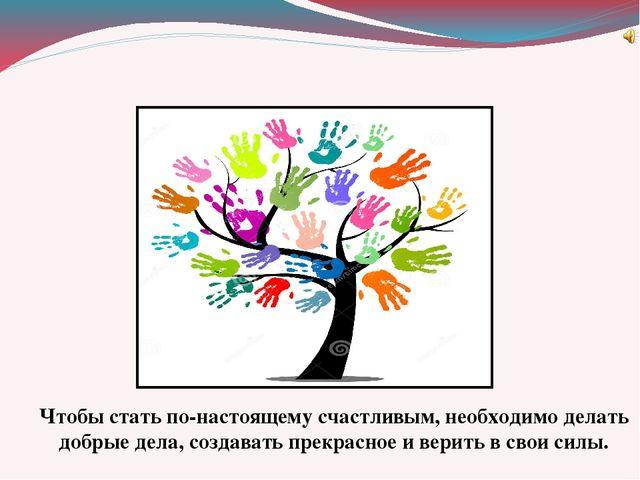 Рефлексия «Дерево Радости» Чтобы стать по-настоящему счастливым, необходимо д...